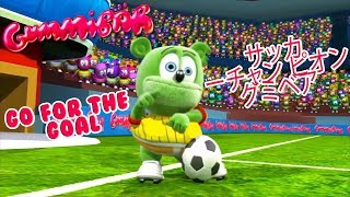 "Download サッカーチャンピオングミベア WORLD CUP 2018 ""Go For The Goal"" Japanese - Gummy Bear Song Mp3 and Videos"
