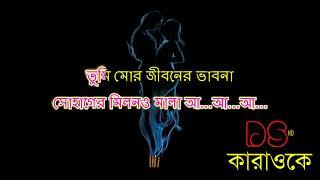 Tumi Mor Jiboner Vabona Bangla Karaoke ᴴᴰ DS Karaoke YouTube
