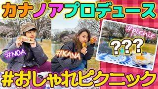 映え花見 #おしゃピク thumbnail