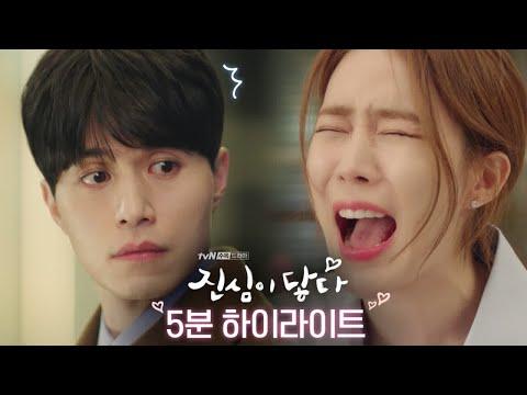 touch your heart 유인나 '이동욱한테 복수하고 지옥 가겠습니다!!!' tvN [진심이 닿다] 하이라이트 풀 버전 190101 EP.0