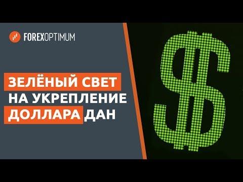 Обзор рынка Forex. Forex Optimum 06.08.2018. Зелёный свет на укрепление доллара дан