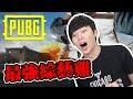 初三赤口!隨時送禮物!PlayerUnknown's Battlegrounds w/巨人 浩寶[Hins Live]