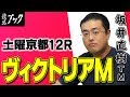 【競馬ブック】坂井直樹TMの推奨馬(ヴィクトリアマイル 2018年5月13日、土曜京都…