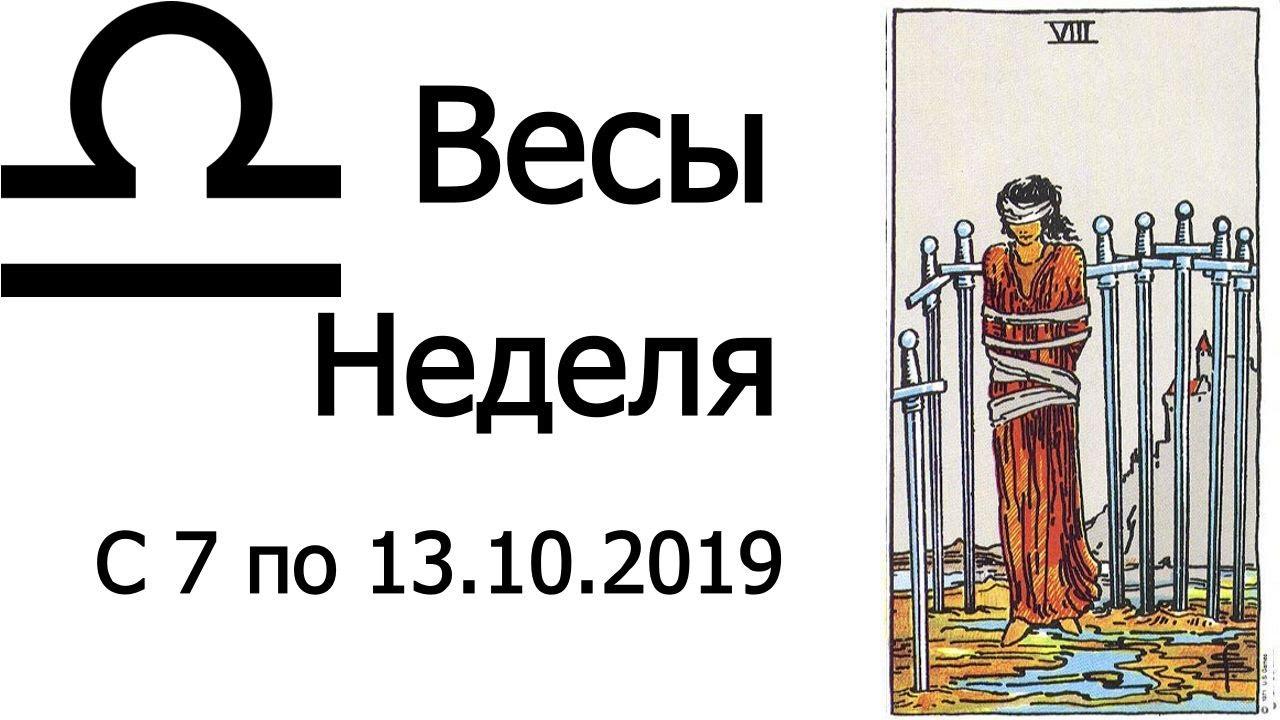 Весы. Неделя с 7 по 13 октября 2019