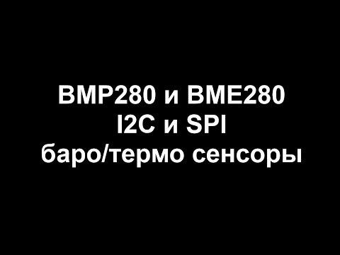 BMP280 и BME280 баро/термо сенсоры для Arduino и ESP8266
