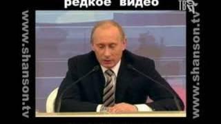 Владимир Владимирович ПУТИН + ШАНСОН = ...