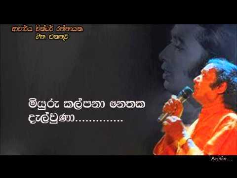 Miyuru kalpana - Victor Ratnayake