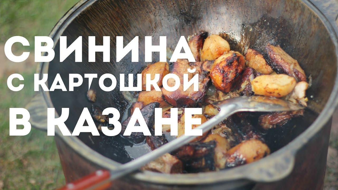 Картошка с Мясом в Казане Калорийность |  Свинина с Картошкой в Казане