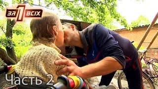 Девушка-инвалид променяла мать на бывшего зэка – Один за всіх. Выпуск 125. Часть 2 от 23.05.16