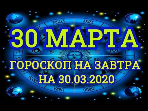 Гороскоп на завтра на 30.03.2020 | 30 Марта | Астрологический прогноз