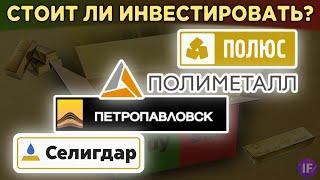 Инвестиции в золото акции Полюс Полиметалл Petropavlovsk и Селигдар Распаковка золотодобытчиков