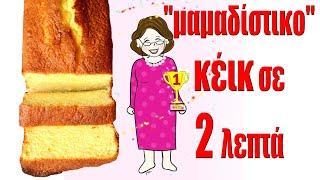Κέικ της μαμάς - Η πιο εύκολη ΣΥΝΤΑΓΗ !