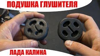 Подушка глушителя ВАЗ 1118, СЭВИ