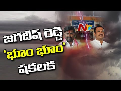 Suryapet Collectorate Land Scam : Minister Jagadish Reddy Involved in Land Scam Says T-Congress
