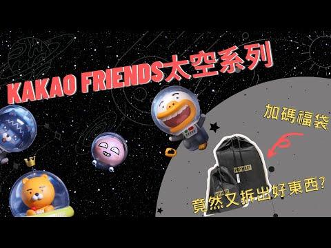 【盲盒開箱#9】(抽獎) POPMART KAKAO FRIENDS+LINE FRIENDS 盲盒拆起來!!! 再加碼59福袋~~ |佡萱