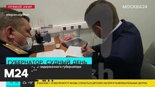 В Москве начался допрос задержанного хабаровского губернатора Фургала - Москва 24