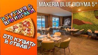 В ТУРЦИЮ с Викингами MAXERIA BLUE DIDYMA HOTEL 5 Что кушать в отеле Всё включено 2020
