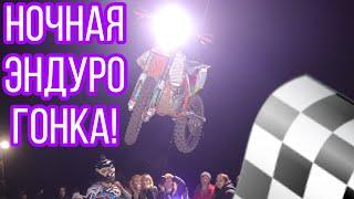 Что случилось с Avantis'ом? (SUB). Ночная эндуро гонка в Беларуси. Enduro4seasons.