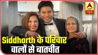 Bigg Boss 13: Sidharth Shukla's Mother & Sister's First Reaction On His Win Against Asim | ABP News