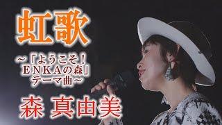虹歌~ようこそENKAの森テーマ曲~PV