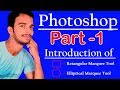 Introduction of Photoshop tutorial number 1 in Hindi
