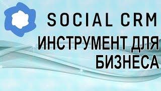 Social CRM  инструмент для бизнеса. Прокачай соцсети. Работай в соцсетях с удовольствием.