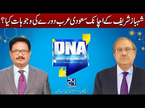 Why Shahbaz Sharif went to KSA? | DNA | 28 December 2017 | 2