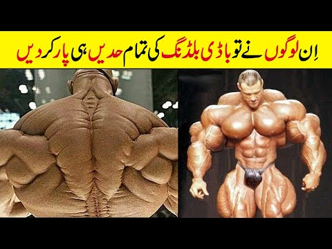 Dangerous Bodybuilders In The World || Top 5 Bodybuilders With Too Much Muscles