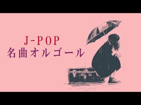 名曲J-POPオルゴールメドレー - 癒しBGM - 作業用BGM - 勉強用BGM