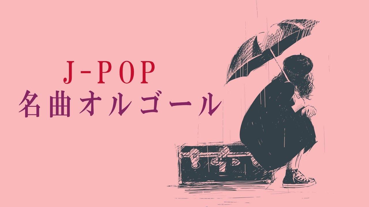 名曲J-POPオルゴールメドレー - 癒しBGM - 作業用BGM - 勉強用BGM | Doovi