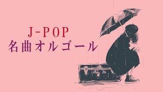 Baixar 名曲J-POPオルゴールメドレー - 癒しBGM - 作業用BGM - 勉強用BGM