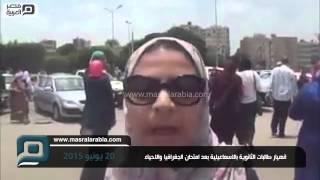 مصر العربية | انهيار طالبات الثانوية بالاسماعيلية بعد امتحان الجغرافيا والاحياء