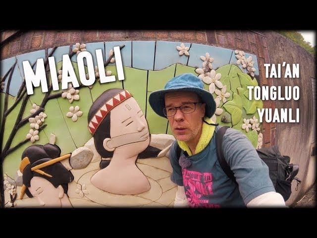 🌦️⛰️😊Fun in MIAOLI -- Tai'an, Tongluo, and Yuanli (苗栗泰安銅鑼苑裡)