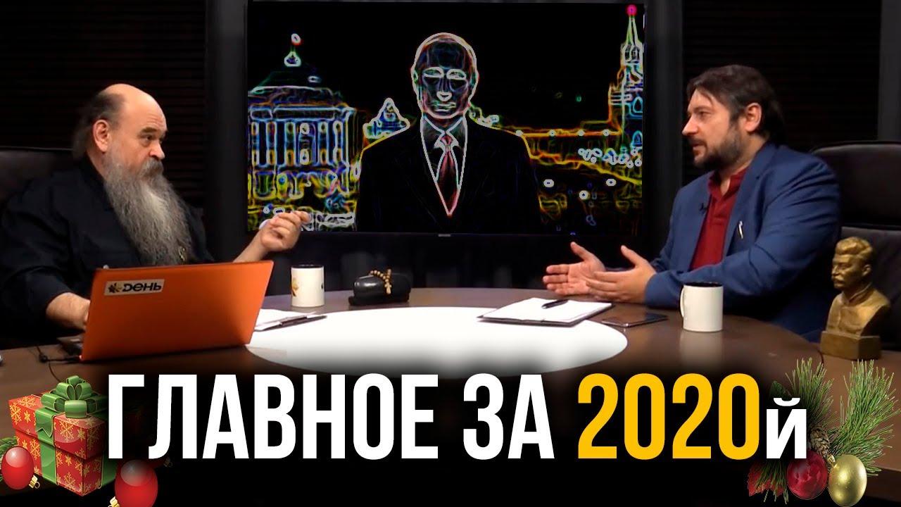 С чем мы вступаем в 2021 год: успехи, провалы и итоги 2020-го