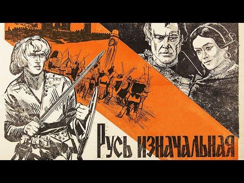 Русь изначальная  1 серия (1985) | Исторический фильм