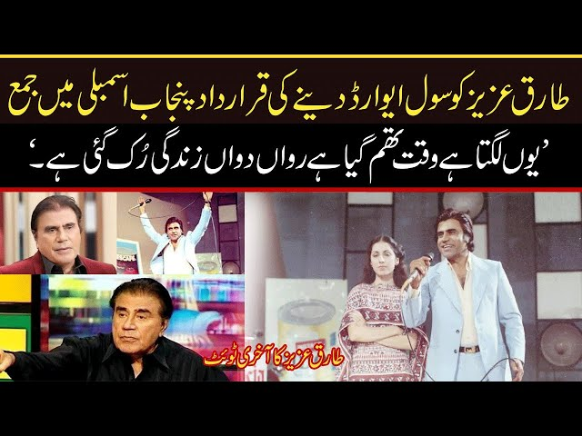 Famous Host Tariq Aziz Passes Away – Donates All His Wealth To Pakistan   9 News HD