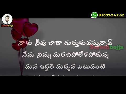 Telugu heart touching love quotes in Telugu love words | #Sureshbojja | Sureshbojja | Telugu prema K