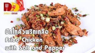 Fried Chicken with Salt and Pepper | Thai Food | ปีกไก่คั่วพริกเกลือ