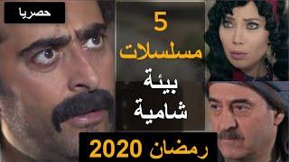المسلسلات الشامية لرمضان 2020