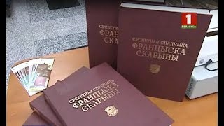 В Минске состоялась презентация альбома «Всемирное наследие Франциска Скорины»