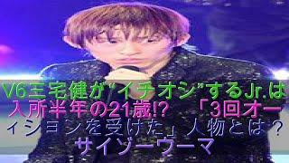 """V6三宅健が""""イチオシ""""するJr.は、入所半年の21歳!? 「3回オーディション..."""