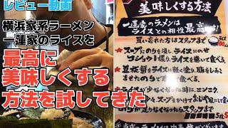 レビュー動画〜横浜家系ラーメン一蓮家のライスを最高に美味しく食べる方法を試してきた。 江古田蓮 検索動画 44