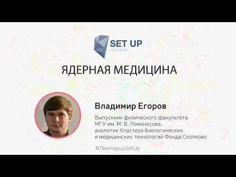 Владимир Егоров — Ядерная медицина