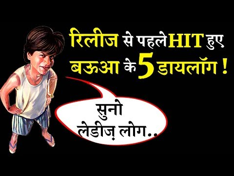 The Famous 5 Dialogues of Bauaa Singh is Now Hit on Social Media