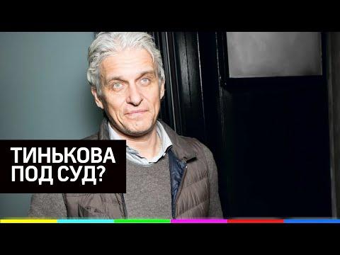 Как скажется арест Тинькова на клиентах банка Тинькофф?