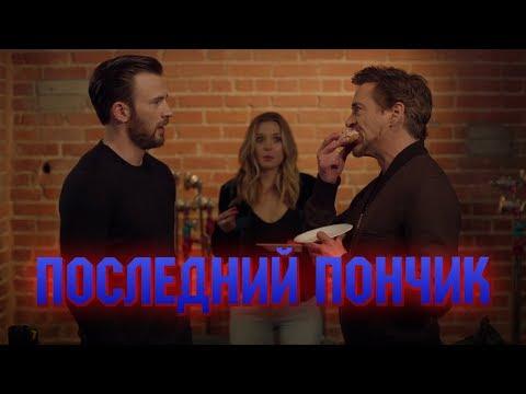 Короткометражка 'Капитан Америка против Железного Человека: Последний пончик'. Русские субтитры
