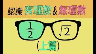 01 認識有理數和無理數(上篇)