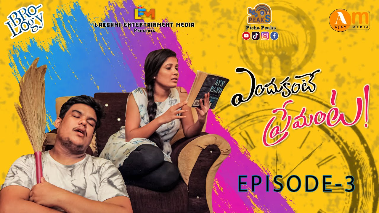 Endukante Premanta Promo || Web series || Episode - 03 || Ajay Media