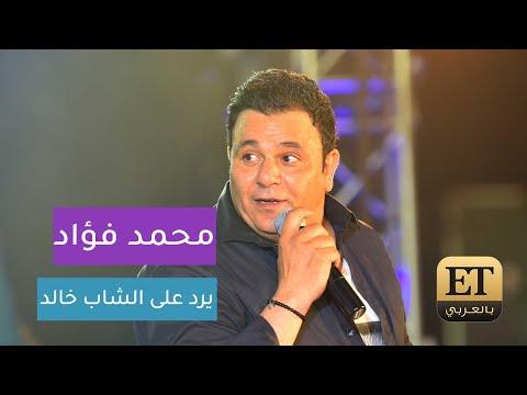 محمد فؤاد يرد على الشاب خالد ويكشف حقيقة الديو