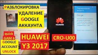 Разблокировка аккаунта google Huawei Y3 2017 FRP Bypass Google account Huawei CRO-U00